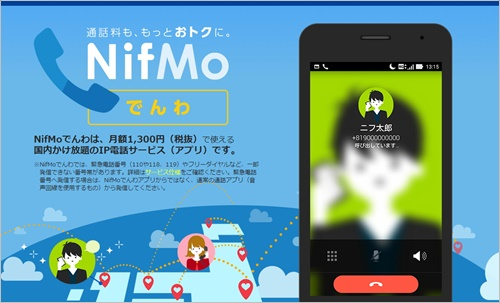 NifMoかけ放題オプション